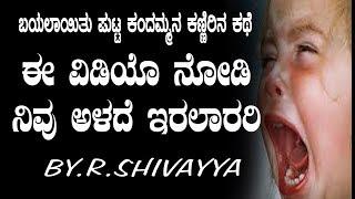 Download A HEART TOUCHING STORY BY R SHIVAYYA, MUST WATCH Video