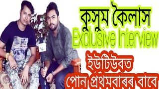 Download Exclusive interview with assamese popular singer Kusum koilash - Fulfill your dream Video