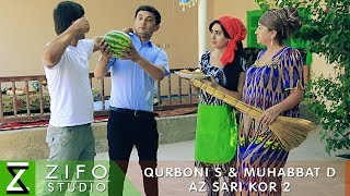 Download Курбони Сафарзод ва Мухаббат Давлатова - Аз сари кор 2 | Qurboni S & Muhabbat D - Az sari kor 2 Video