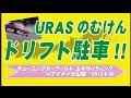 Download URASのむけん ドリフト駐車! Video