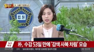 Download 박근혜 전 대통령, 법원 도착…곧 재판 시작 Video