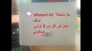 Download Reset and Power you'r Modem 4G in 5 second الحل في أقل من 5 ثواني G4توقف مودم Video