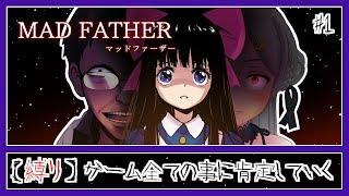 Download 【Mad Father】全てに肯定していくホラーゲーム実況 #1【アイドル部】 Video