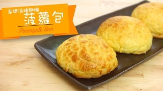 Download 菠蘿包 pineapple bun [by 點Cook Guide] Video