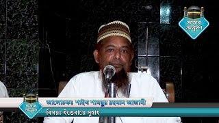Download ইত্তেবােয় সুন্নাহ by Shaikh Shamsur Rahman Azadi Video