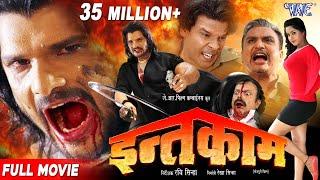 Download Intqaam | इन्तक़ाम | Super Hit Full Bhojpuri Movie 2016 || Khesari Lal - Kajal Raghwani Video