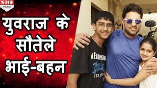 Download मिलिए Yuvraj Singh की सौतेले भाई-बहनों से Video