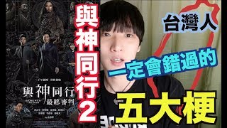 Download 韓國人告訴你台灣人一定會錯過的「與神同行2」五大梗 Video