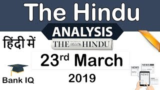 Download 23 March 2019 - The Hindu Editorial News Paper Analysis - [SBI/IBPS/RBI] Current affairs Video