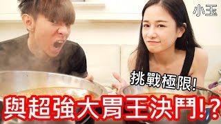 Download 【小玉】挑戰達人!與超強大胃王決鬥!?【Feat.千千進食中】 Video