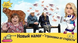 Download Новый побор с россиян - ″Страховка от старости″ Video