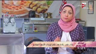 Download ست الحسن - نجلاء علي .. رائدة في عالم توريدات الأجهزة للفنادق Video