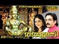 Download Thathwamasi Hindu Devotional Malayalam Full Movie Video