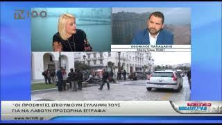 "Download Αστυνομικοί: ""Θα κάνουμε μήνυση στην Όλγα Γεροβασίλη""(TV100-091018) Video"