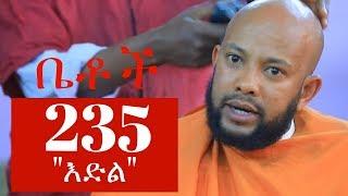 Download Betoch - ″እድል″ Comedy Ethiopian Series Drama Episode 235 Video