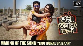 Download Making of Emotional Saiyaan | Shudhu Tomari Jonyo | Dev | Srabanti | Mimi | Soham | Birsa | SVF Video