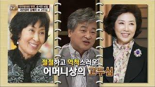Download 김혜자 vs 고두심, 감춰진 이야기 [아궁이 46회] Video