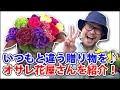 Download コザの裏側vol.231「コザより愛を込めて花束を...」特集:人気フラワーショップ Video