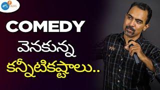 Download ఒక Stand-Up కమెడియన్ కష్టాలు మీకు తెలుసా?   Rajasekhar Mamidanna   Telugu Stand Up Comedian Video