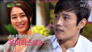 Download SBS [힐링캠프] - 이병헌이 말하는 이민정..♡ Video
