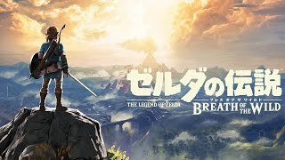 Download The Legend of Zelda: Breath of the Wild - Release Date Trailer (Japanese) @ 1080p HD ✔ Video