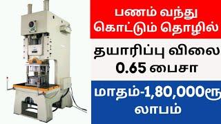 Download business ideas in tamil,tamil nadu,small business ideas in tamil,business ideas tamil,business ideas Video