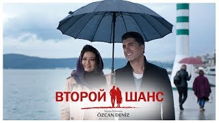 Download Турецкий фильм Второй шанс HD Video