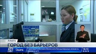 Download Алматы - город без барьеров Video