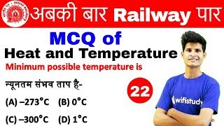 Download 9:00 AM - RRB ALP CBT-2 2018 | Basic Science and Engineering By Neeraj Sir | MCQ of Heat and Temp Video