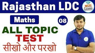 Download 1:00 PM - Rajasthan Special Maths by Sahil Sir | Day #08 | All Topic Test Video