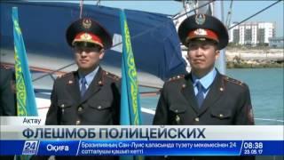 Download Флешмоб в честь 25-летия казахстанской полиции провели в Актау Video