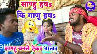 Download COMEDY VIDEO    साण्हु से फँसल बिया    Sadduh Se Phasal Biya  MR Bhojpuriya Video