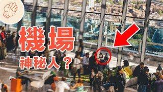 Download 5個機場人員沒告訴你的秘密 Video