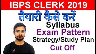 Download How to Prepare For IBPS Clerk 2019 | Syllabus| Exam Pattern | Cut Off | Strategy | Study Plan Video