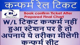 Download W/L टिकट कन्फर्म नहीं हुआ स्टेशन पर है अपनाये ये तरीका मीलेगी सीट confirm Ticket After Final Chart Video