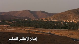 Download AmouddouTV 094 Ifran Anti Atlas 01 إفران الأطلس الصغير Video