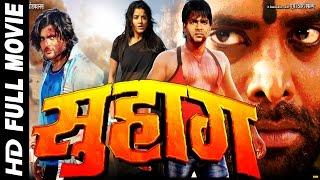 Download Superhit Bhojpuri Full Movie - सुहाग - Suhaag || Pawan Singh Video