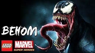 Download ВЕНОМ - LEGO Marvel Super Heroes Video
