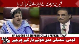 Download Shireen Mazari calls Speaker Ayaz Sadiq 'Yaar' Video