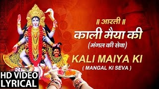 Download Mahakali Aarti..Mangal Ki Sewa with Hindi English Lyrics I ANURADHA PAUDWAL I LYRCIAL VIDEO Video