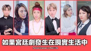 Download 這群人 TGOP │如果宮廷劇發生在現實生活中 Period Dramas in Real Life Video