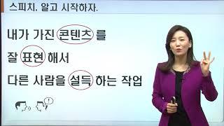 Download [스피치트레이닝] 발표잘하는 법, 발표불안극복 Video