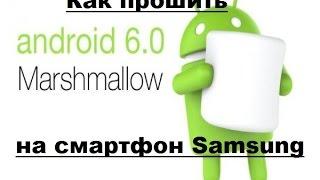 Download Как прошить Android 6 Marshmallow на Samsung Galaxy пошаговая инструкция Video