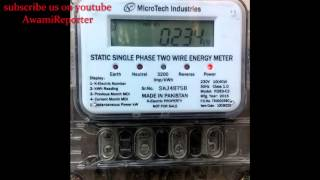 Download How to check digital electric meter reading in Pakistan Video