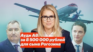 Download Ауди А8 за 8 500 000 рублей для сына Рогозина Video