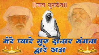 Download Mere Pyare Guru Datar - Dr. Gaurav Kalyani Video