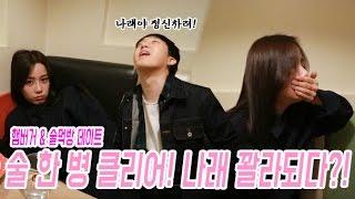 Download 나래태림 커플♥ 햄버거 & 술먹방 데이트! 나래 꽐라되다?! [Couple Video] Video