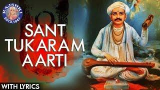 Download Aarti Tukaram | Sant Tukaram Aarti With Lyrics | Popular Aarti In Marathi Video