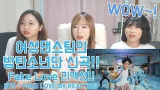 Download 여성댄스팀의 방탄소년단 BTS - FAKE LOVE MV REACTION 뮤비 리액션 Video