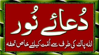 Wazifa For Noor On Face And DUA Noor On Face,Beauty Face,Clear Face